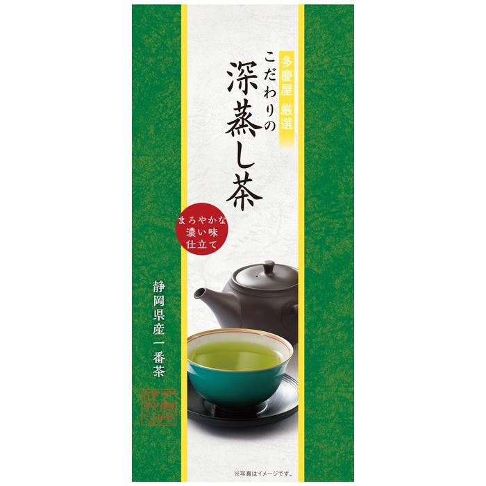 【TAKEYAスマイル便 対象品】多慶屋厳選日本茶こだわりの深蒸し茶200gオリジナル日本茶、こだわり、1つ1つ試飲をしながら味わいを作り上げた自信作