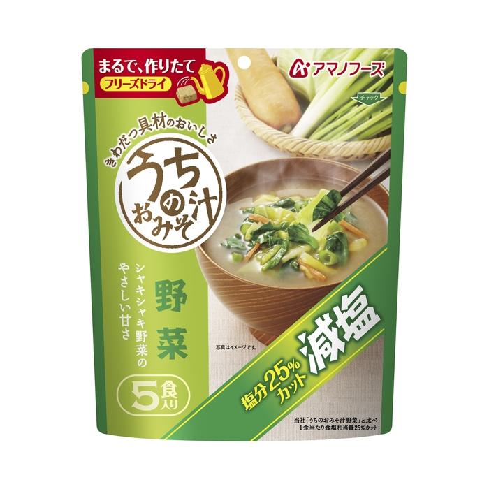 味噌汁・吸物 インスタント味噌汁お吸 減塩うちのおみそ汁 野菜5食入
