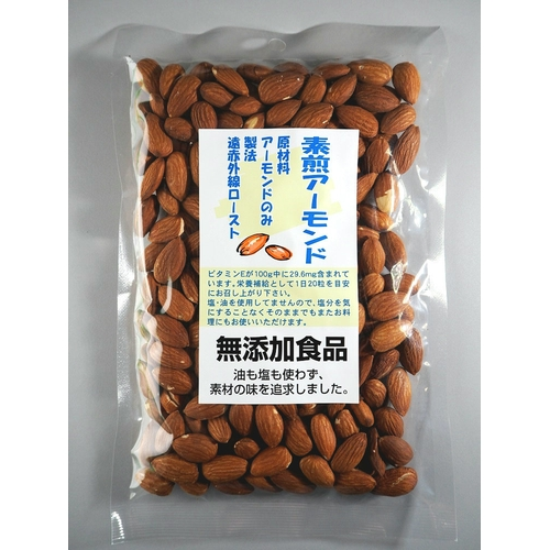 レターパックライト 送料無料 ■素煎りアーモンド 250g