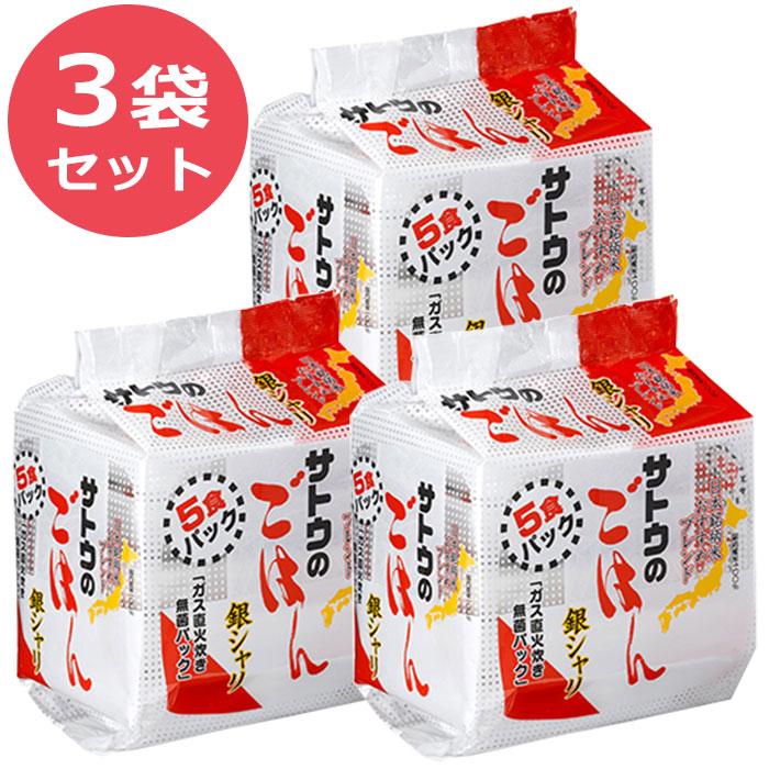 【3袋セット(15食分)】 サトウのごはん 銀シャリ 5食パック (200g×5食) レトルトご飯 レトルトごはん