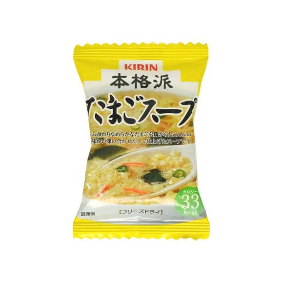 本格派たまごスープ 8g