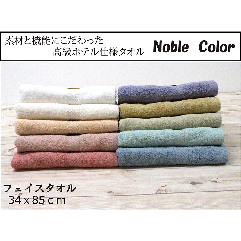 ホテル仕様 フェイスタオル NOBLE COLOR 34x85cm 綿100%  ノーブルカラー noble color Noble