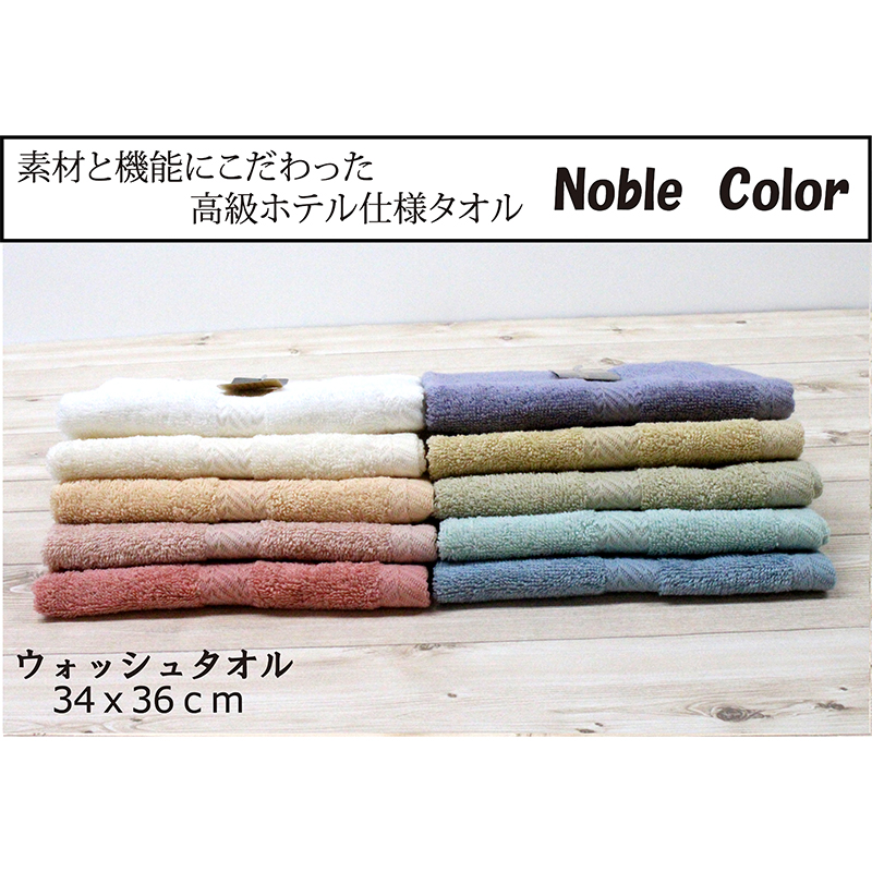 ホテル仕様 ウォッシュタオル NOBLE COLOR 34x36cm綿100% ハンド ノーブルカラー noble color Noble