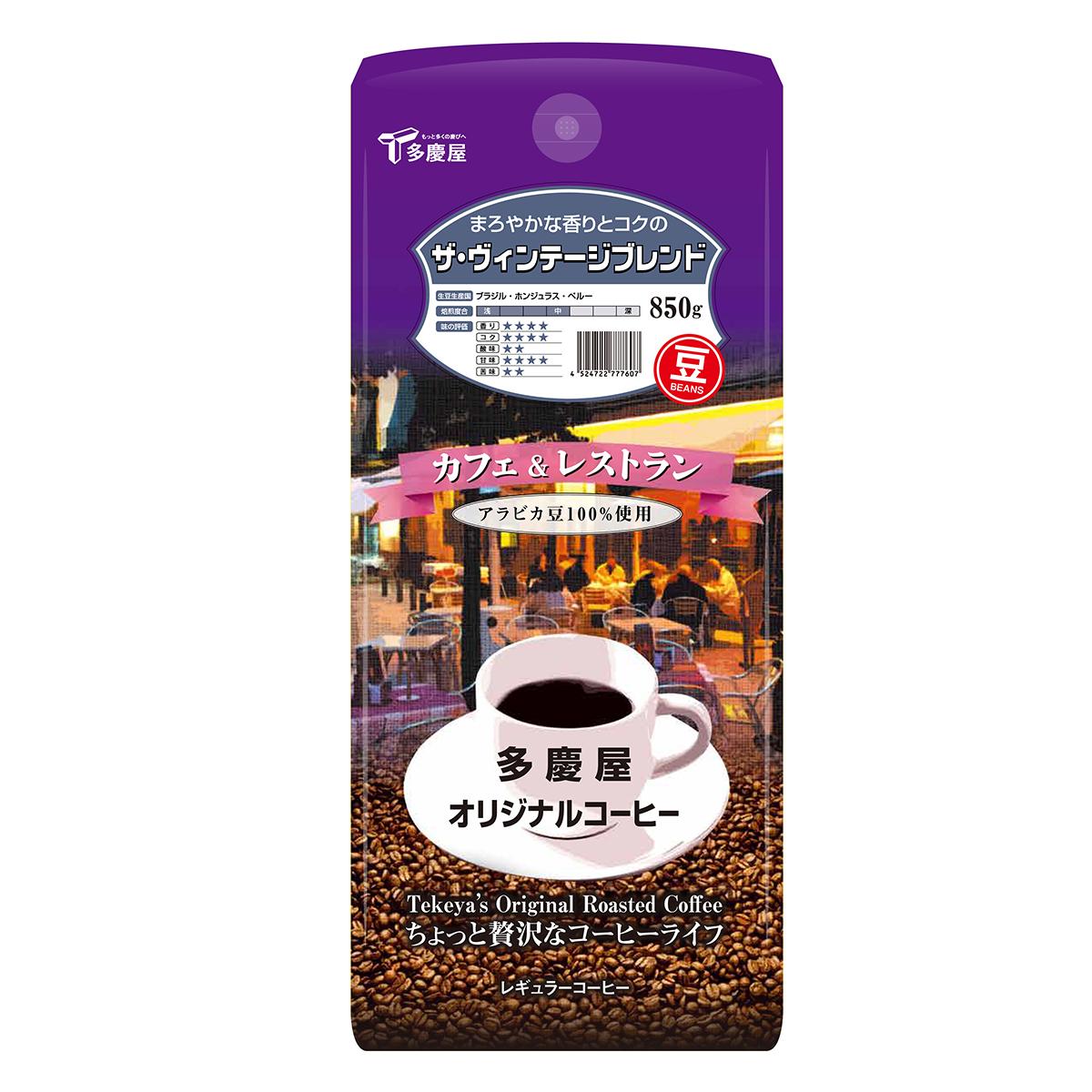 【TAKEYAスマイル便 対象品】カフェ&レストランザ・ヴィンテージブレンド豆850gレギュラーコーヒーオリジナルコーヒー豆