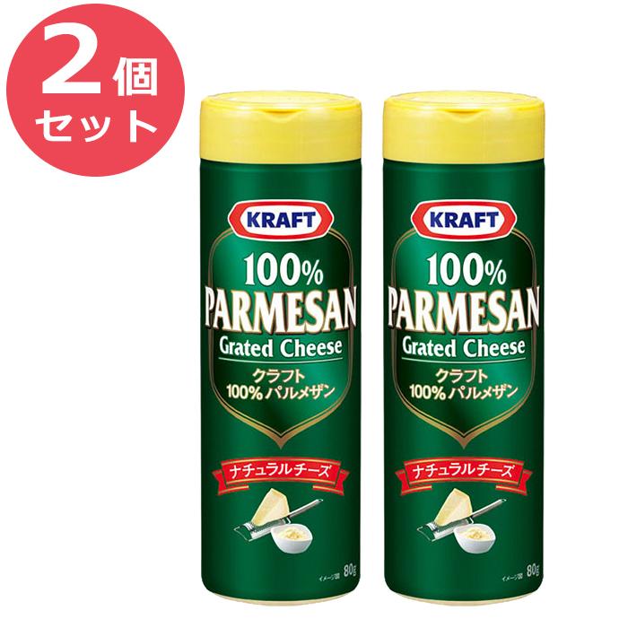 2個セット レターパックプラス発送 森永乳業 クラフト 100%パルメザンチーズ 80g KRAFT 100% PARMESAN Cheese 粉チーズ