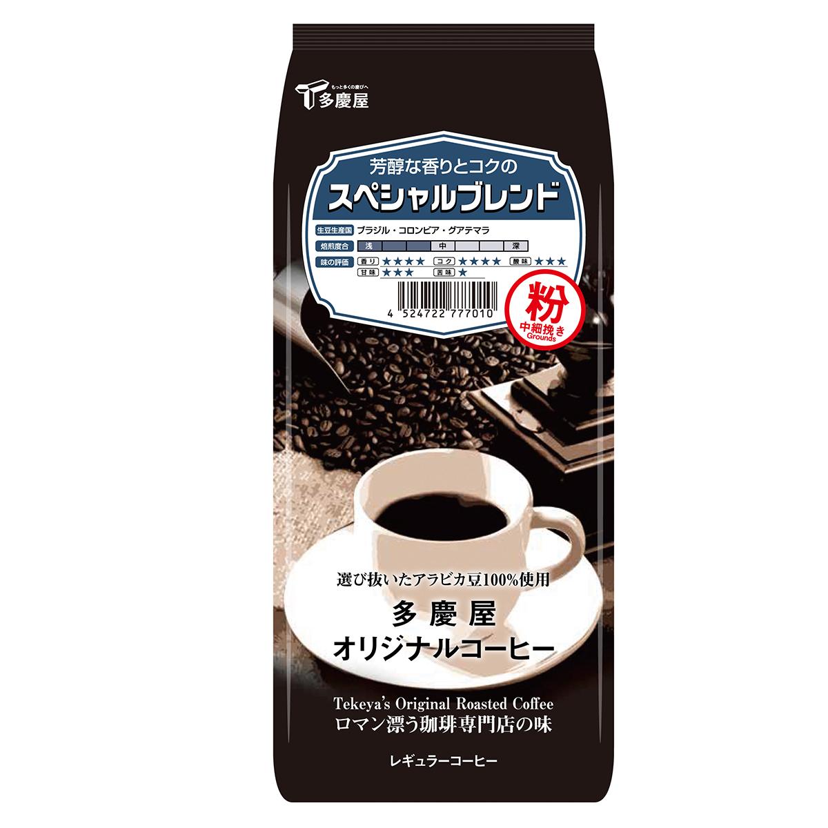 スペシャルブレンド  粉 150g 多慶屋オリジナルコーヒー コーヒー粉 レギュラーコーヒー