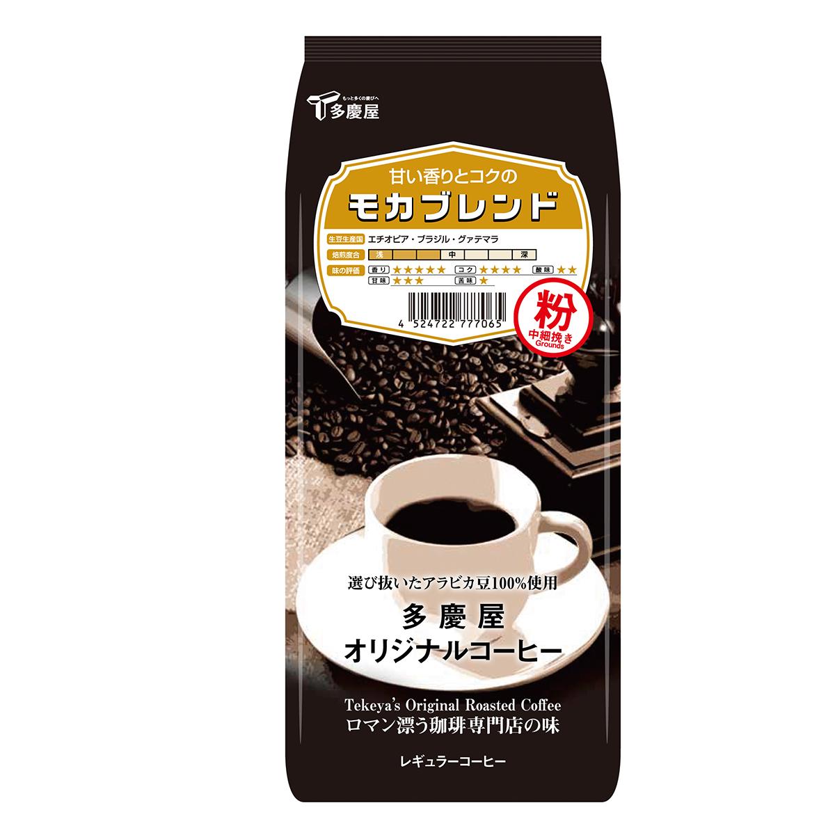モカブレンド  粉 150g 多慶屋オリジナルコーヒー コーヒー粉 レギュラーコーヒー