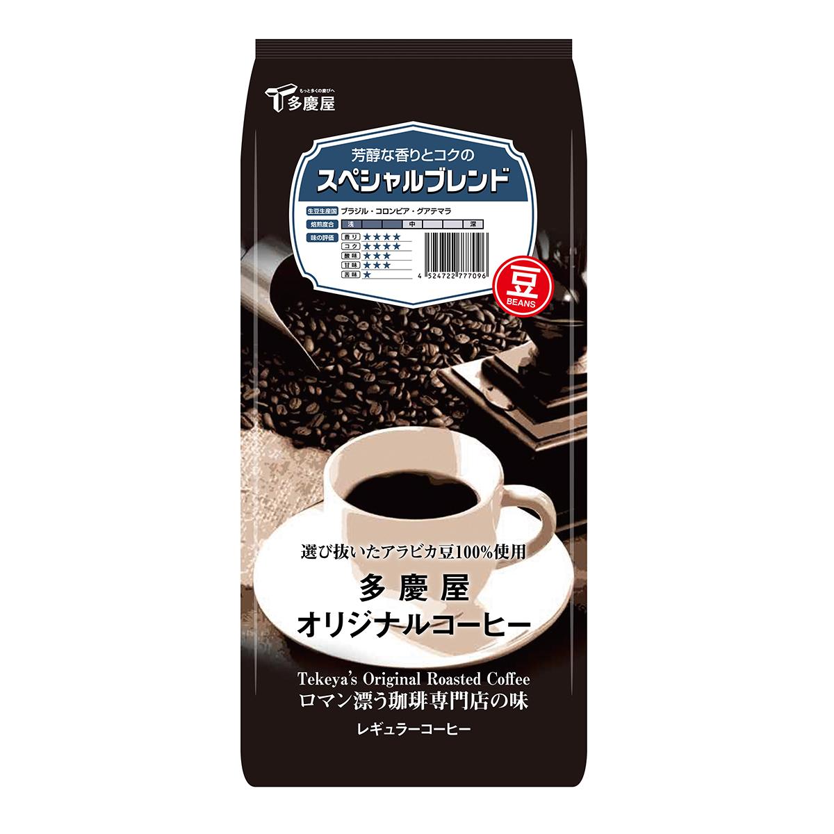 スペシャルブレンド  豆 400g 多慶屋オリジナルコーヒー コーヒー豆 レギュラーコーヒー