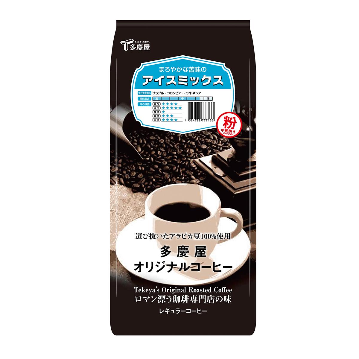 アイスミックス 粉 400g 多慶屋オリジナルコーヒー コーヒー粉 レギュラーコーヒー