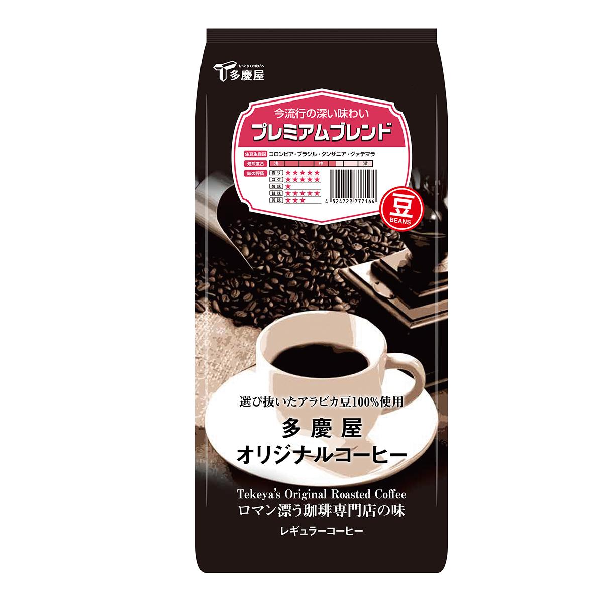 【TAKEYAスマイル便 対象品】プレミアムブレンド豆400g多慶屋オリジナルコーヒーコーヒー豆レギュラーコーヒー