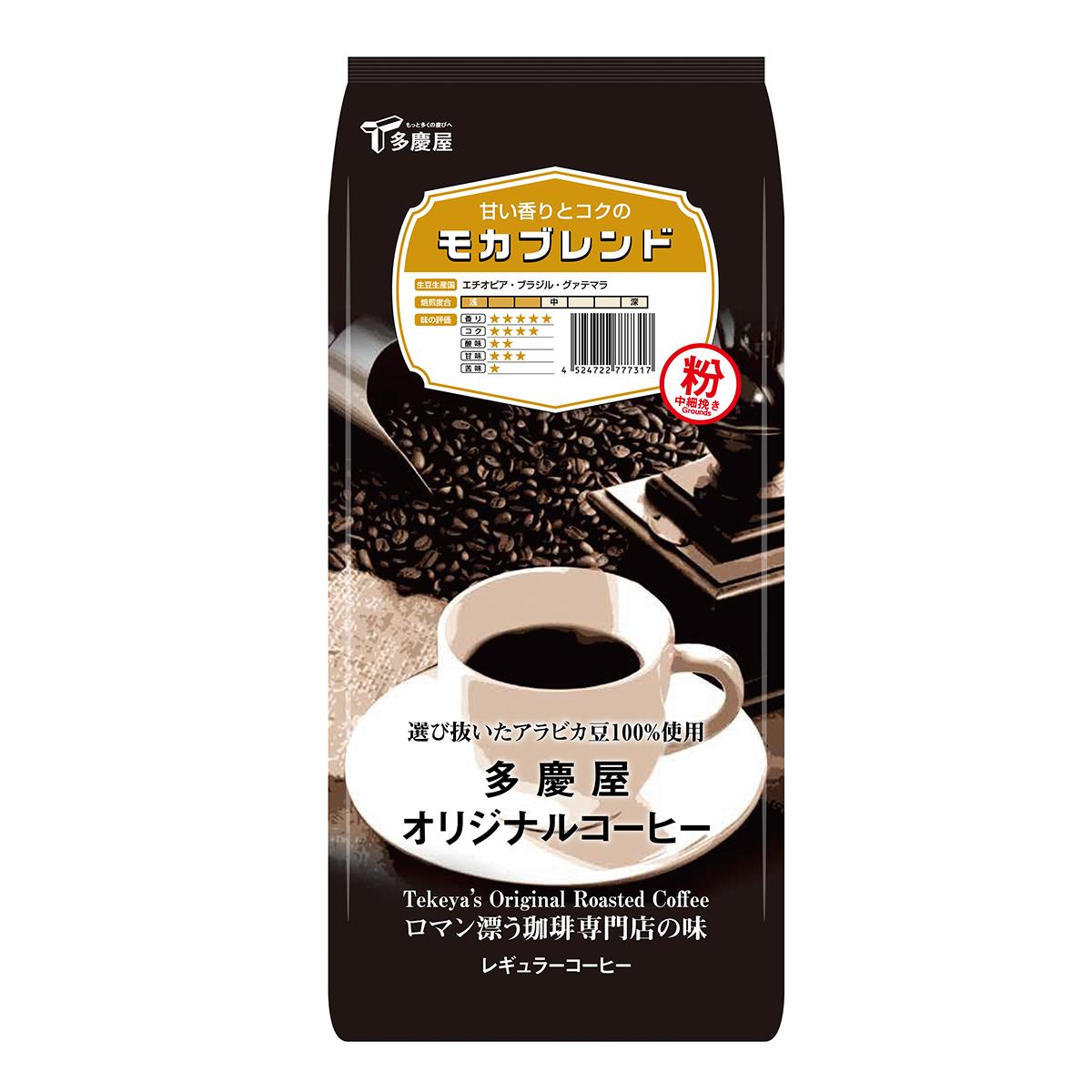 モカブレンド  粉 400g 多慶屋オリジナルコーヒー コーヒー粉 レギュラーコーヒー