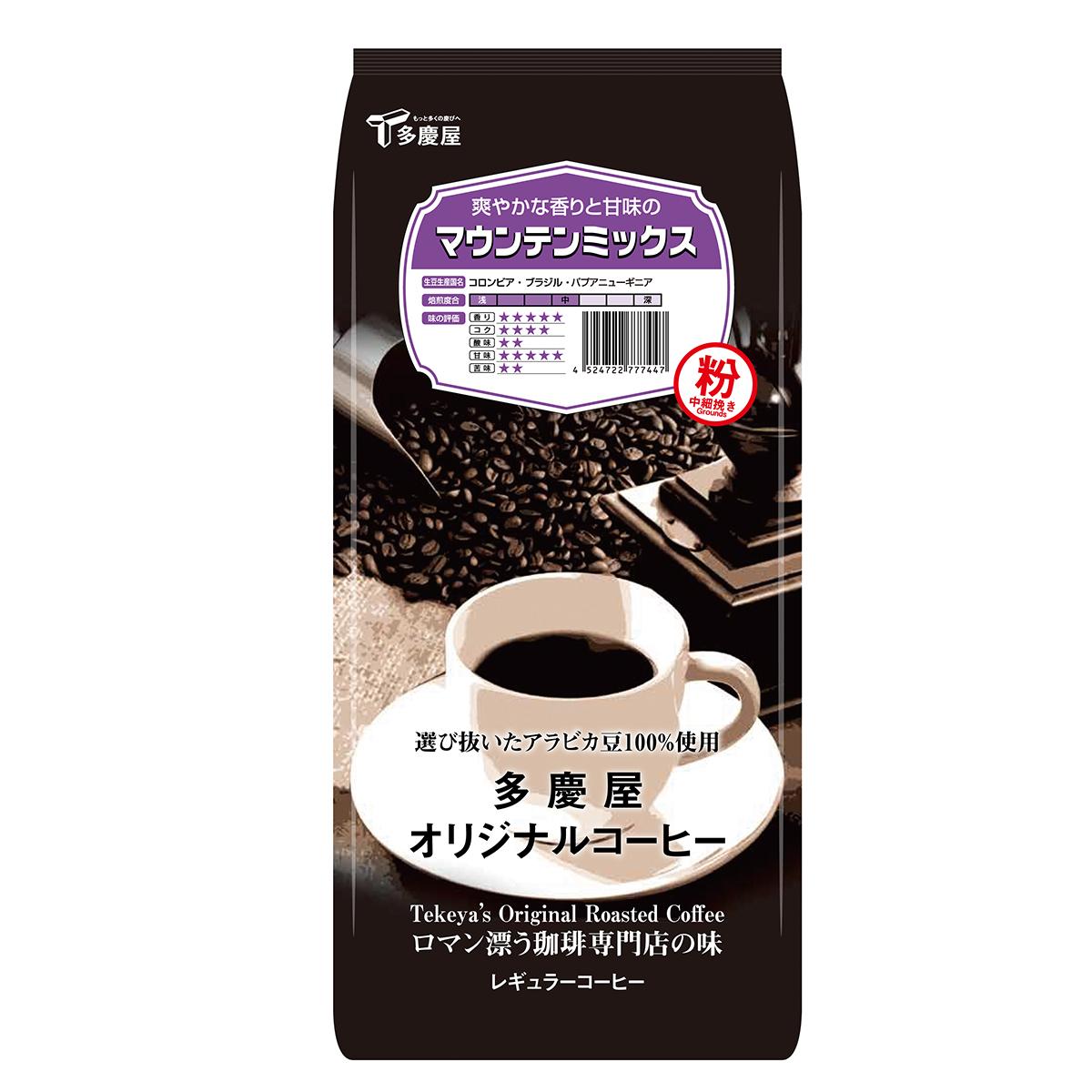 【TAKEYAスマイル便 対象品】マウンテンミックス粉400g多慶屋オリジナルコーヒーコーヒー粉レギュラーコーヒー