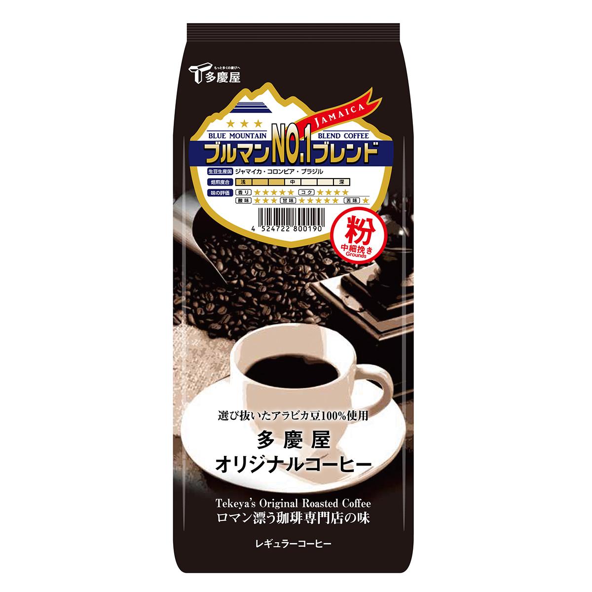 ブルーマウンテンNO1ブレンド 粉 150g 多慶屋オリジナルコーヒー コーヒー粉 レギュラーコーヒー