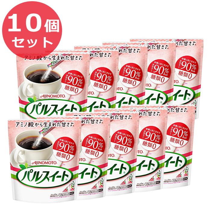 10個セット 送料無料 味の素 パルスイート スティック 1.2g×60本入 AJINOMOTO 砂糖 甘味料 低カロリー