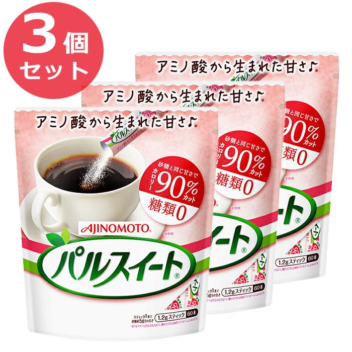 3個セット レターパックプラス発送・送料無料 味の素 パルスイート スティック 1.2g×60本入 AJINOMOTO 砂糖 甘味料 低カロリー