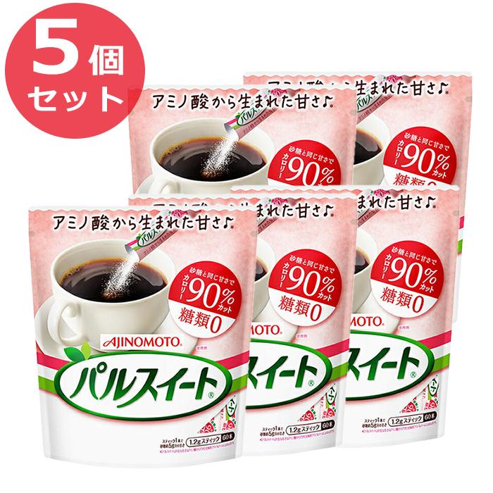5個セット 送料無料 味の素 パルスイート スティック 1.2g×60本入 AJINOMOTO 砂糖 甘味料 低カロリー