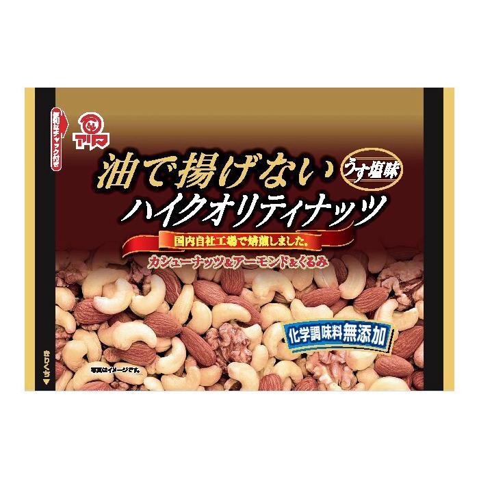ナッツ その他ナッツ類 ハイクオリティナッツ 160g