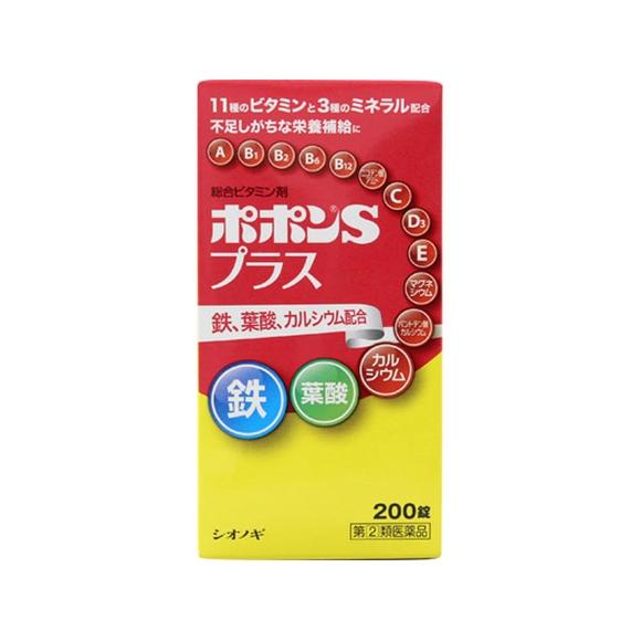 塩野義製薬 ポポンSプラス【第(2)類医薬品】