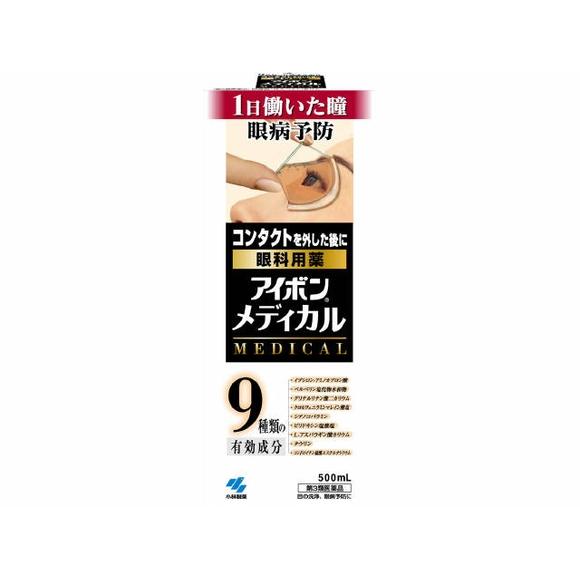 小林製薬 アイボンメディカル 500ml【第3類医薬品】