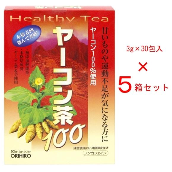 【5個セット】オリヒロ ヤーコン茶100 30包×5個 【ノンカフェイン ORIHIRO】