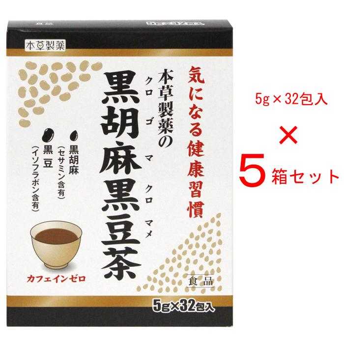 本草製薬 黒胡麻黒豆茶 5g×32包入【黒ごま 黒ゴマ ノンカフェイン セサミン含有 イソフラボン含有】