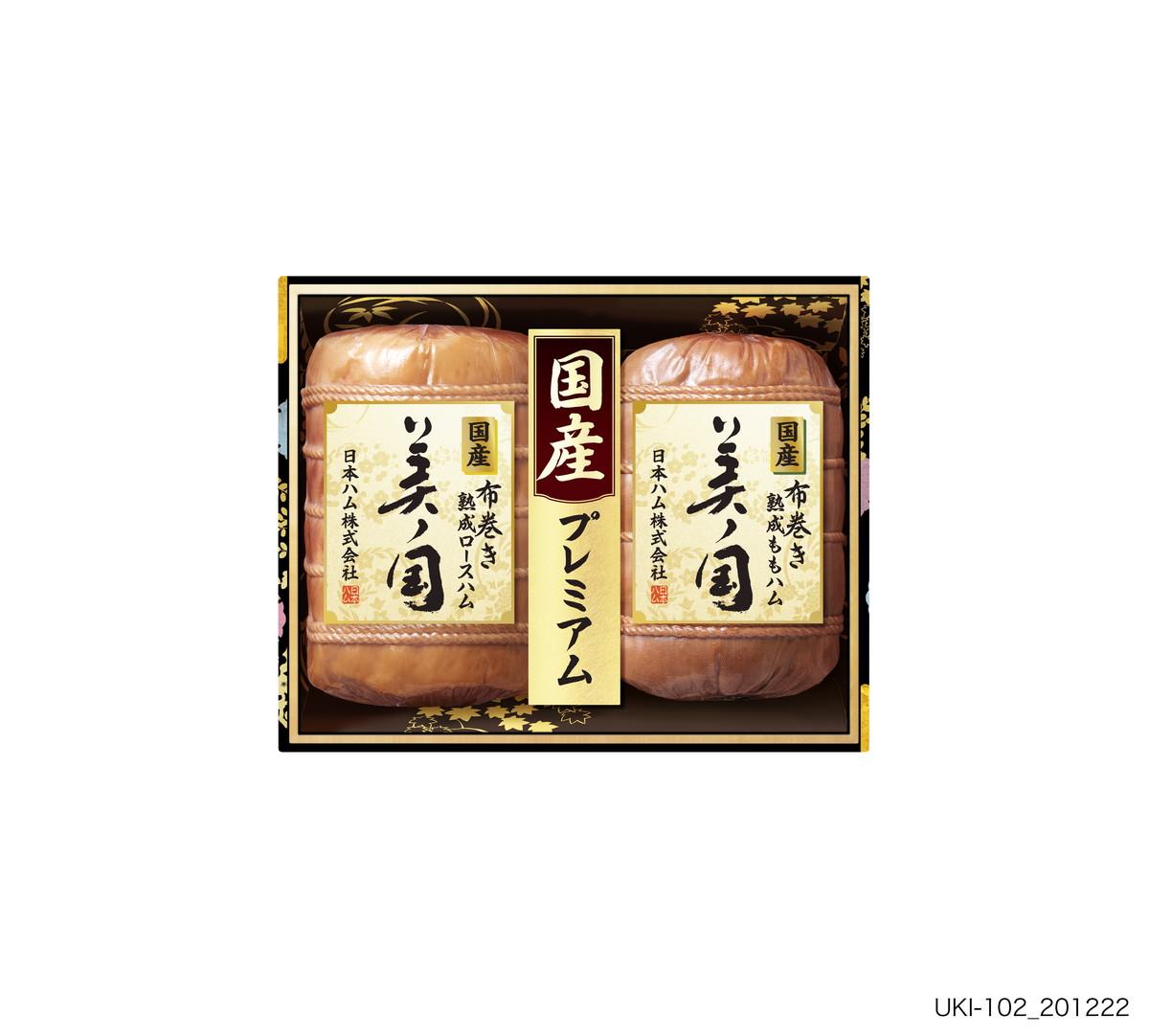 【送料無料】申込番号125* 日本ハム 国産プレミアム 美ノ国ギフト<UKI-102>【お中元】【御中元】【夏ギフト】