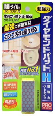 ヒューマンシステム 陶器用 ダイヤモンドパッド H【住居用洗剤】