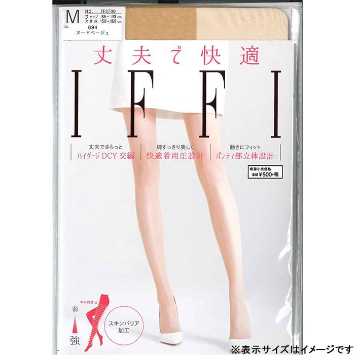 グンゼ イフィー FF3700 LLサイズ ヌードベージュ サポートストッキング【GUNZE IFFI】