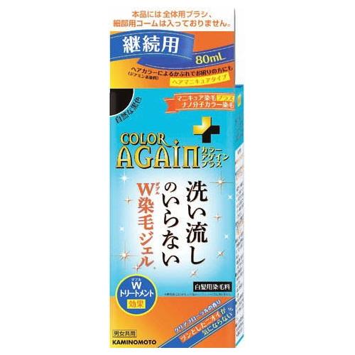 加美乃素本舗 カラーアゲインプラス自然な黒色継続用 80ml【白髪用ヘアマニキュア】