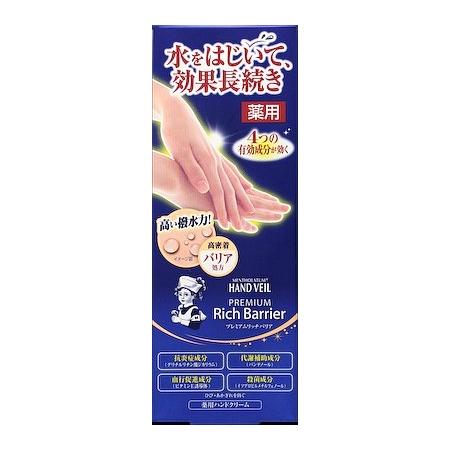 ロート製薬 メンソレータムハンドベール プレミアムリッチバリア【ハンドクリーム】