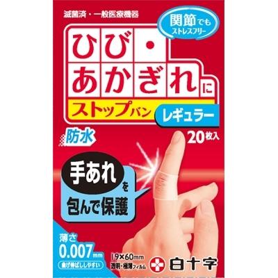 白十字 FC ストップバン レギュラー 20枚【クリア救急絆創膏】