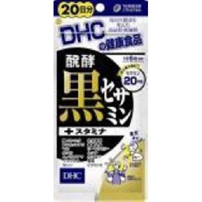 ディーエイチシー DHC20日分醗酵黒セサミン+スタミナ