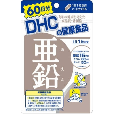 【TAKEYAスマイル便 対象品】ディーエイチシー DHC亜鉛60日分