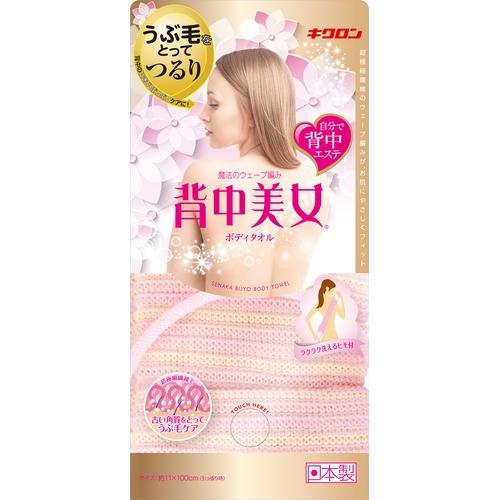 【TAKEYAスマイル便 対象品】キクロン背中美女ボディタオルP