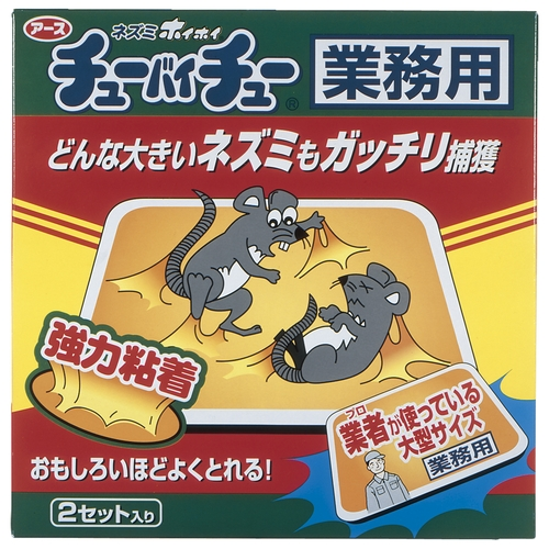アース製薬ネズミホイホイチューバイチュー業務用2セット【その他不快害虫殺虫剤】