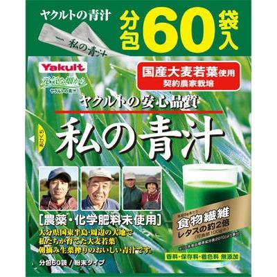 【TAKEYAスマイル便 対象品】ヤクルトヘルスフーズ 私の青汁(60袋)
