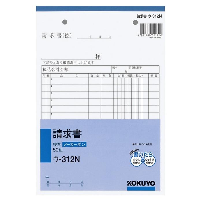 コクヨウ-312NNC複写簿A5請求書【事務用品伝票オフィスオフィス用品】