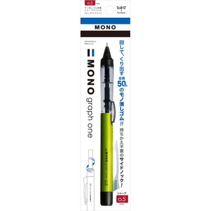 トンボ鉛筆 DCD-121C モノワン消しゴム搭載シャープペンシル モノグラフワン ライムパック 0.5mm