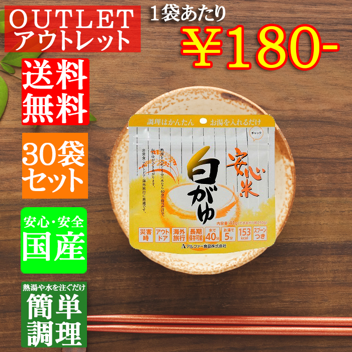 【賞味期限:2022年1月】 送料無料! 30袋セット アウトレット アルファー食品 安心米 白がゆ(ST) 41gx30