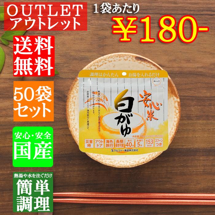 【賞味期限:2022年1月】 送料無料! 50袋セット アウトレット アルファー食品 安心米 白がゆ(ST) 41gx50