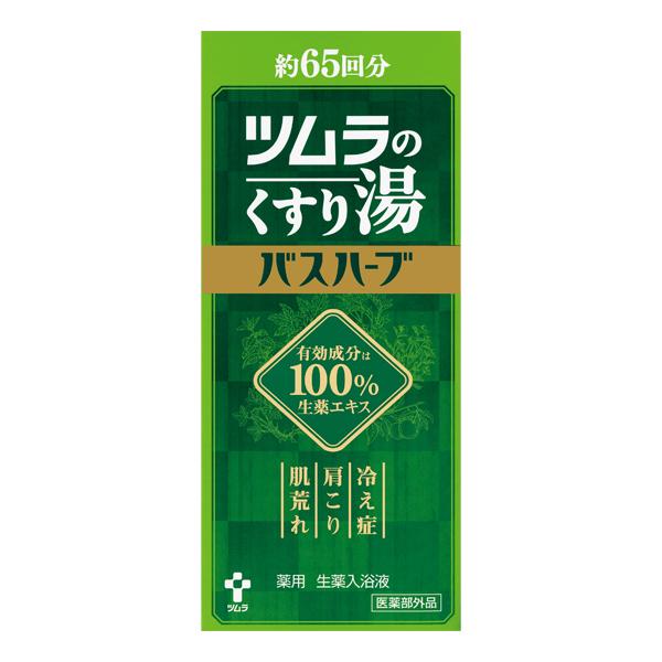 取寄品ツムラのくすり湯バスハーブ650ml(約65回分医薬部外品薬用生薬入浴液入浴剤ポイント15倍