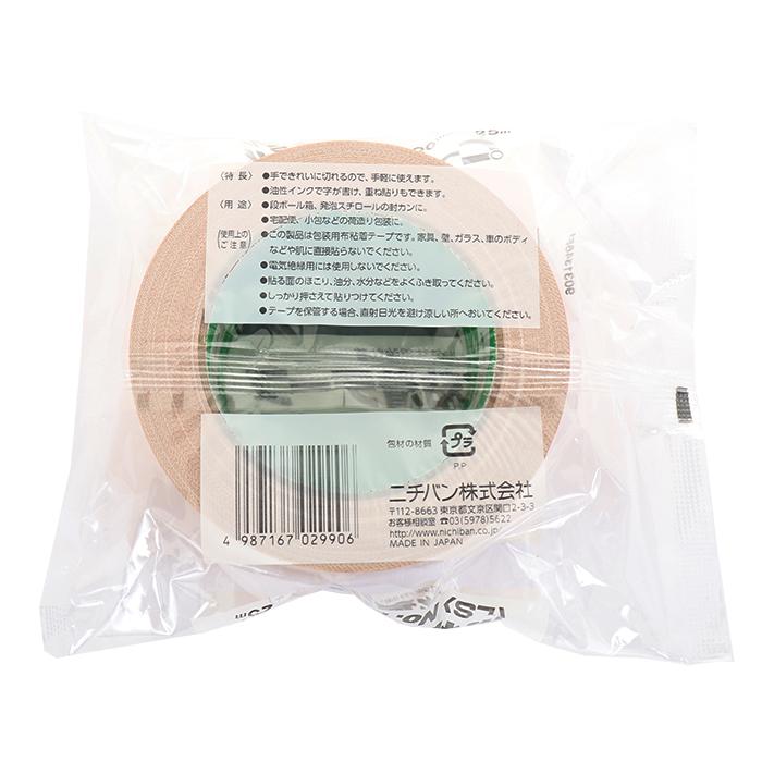 【TAKEYAスマイル便 対象品】ニチバン布粘着テープ50mm×25mNO.123布テープガムテープNICHIBAN