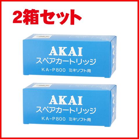 【送料無料】【2箱セット】赤井電機 浄水器交換用カートリッジ KA-P800