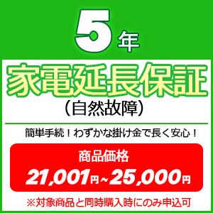 5年家電延長保証(自然故障【商品価格\21001~\25000(税込】※対象商品と同時購入時にのみ申込可