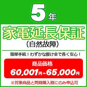 5年家電延長保証(自然故障【商品価格\60001~\65000(税込】※対象商品と同時購入時にのみ申込可