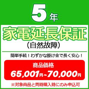 5年家電延長保証(自然故障【商品価格\65001~\70000(税込】※対象商品と同時購入時にのみ申込可