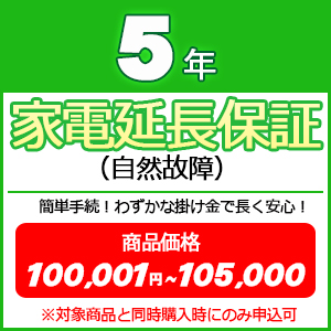 5年家電延長保証(自然故障【商品価格\100001~\105000(税込】※対象商品と同時購入時にのみ申込可