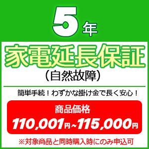 5年家電延長保証(自然故障【商品価格\110001~\115000(税込】※対象商品と同時購入時にのみ申込可