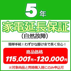 5年家電延長保証(自然故障【商品価格\115001~\120000(税込】※対象商品と同時購入時にのみ申込可