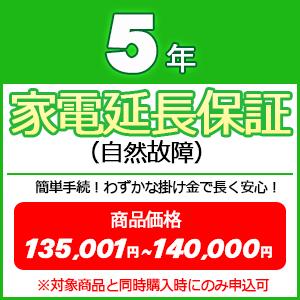 5年家電延長保証(自然故障【商品価格\135001~\140000(税込】※対象商品と同時購入時にのみ申込可